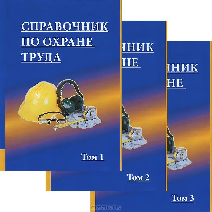 Справочник по охране труда  (комплект из 3 книг)