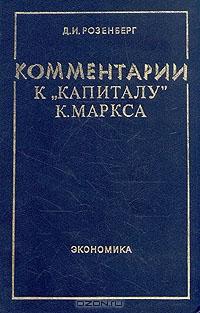 "Комментарии к "" Капиталу"" К.  Маркса"
