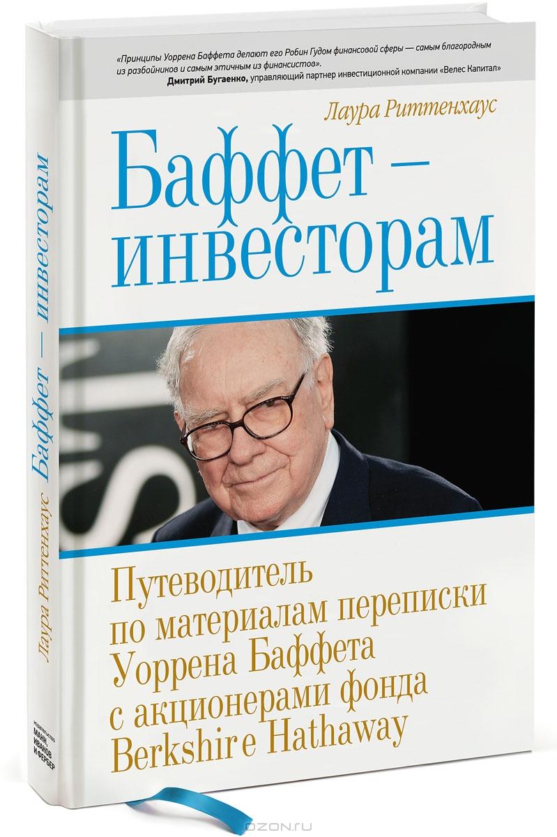 Баффет - инвесторам.  Путеводитель по материалам переписки Уоррена Баффета с акционерами фонда Berksh