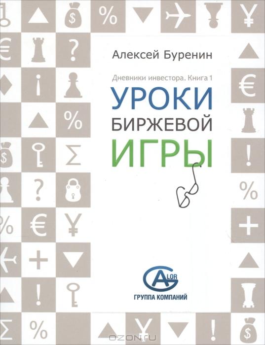 Дневники инвестора.  Книга 1.  Уроки биржевой игры