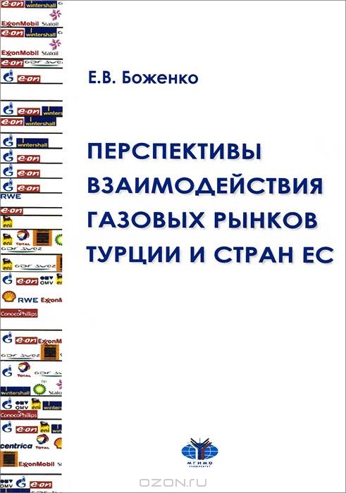 Перспективы взаимодействия рынков природного газа Турции и стран ЕС