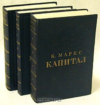 Капитал.  Критика политической экономии.  В трех томах