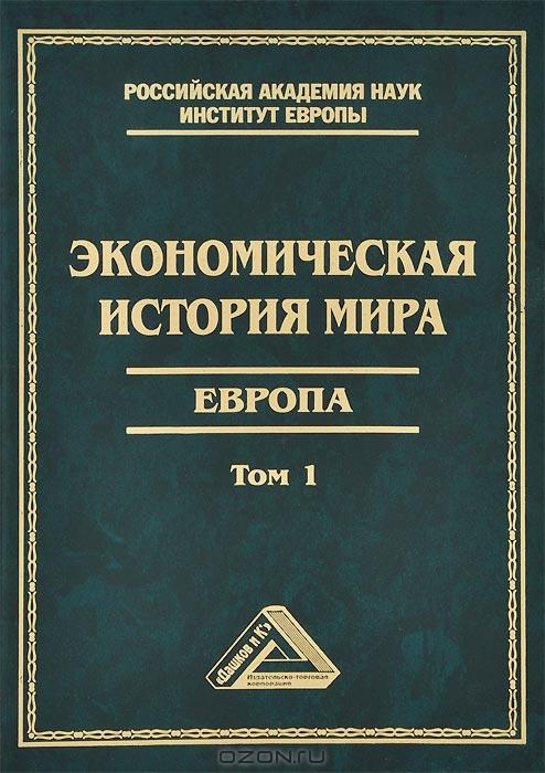 Экономическая история мира.  Европа.  Т.  1.  3-е изд.  Под.  ред.  Конотопова М. В.