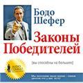 Законы Победителей (аудиокнига MP3)
