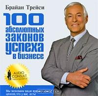 100 абсолютных законов успеха в бизнесе  (аудиокнига CD)