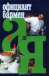Официант-бармен от А до Я