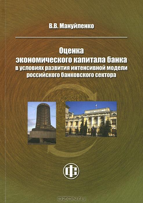 Оценка экономического капитала банка в условиях развития интенсивной модели российского банковского сектора.  Мануйленко В. В