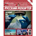 Журнал Русский репортер 5-12 декабря 48/2013