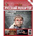 Журнал Русский репортер 12–19 декабрь 2013 49/2013