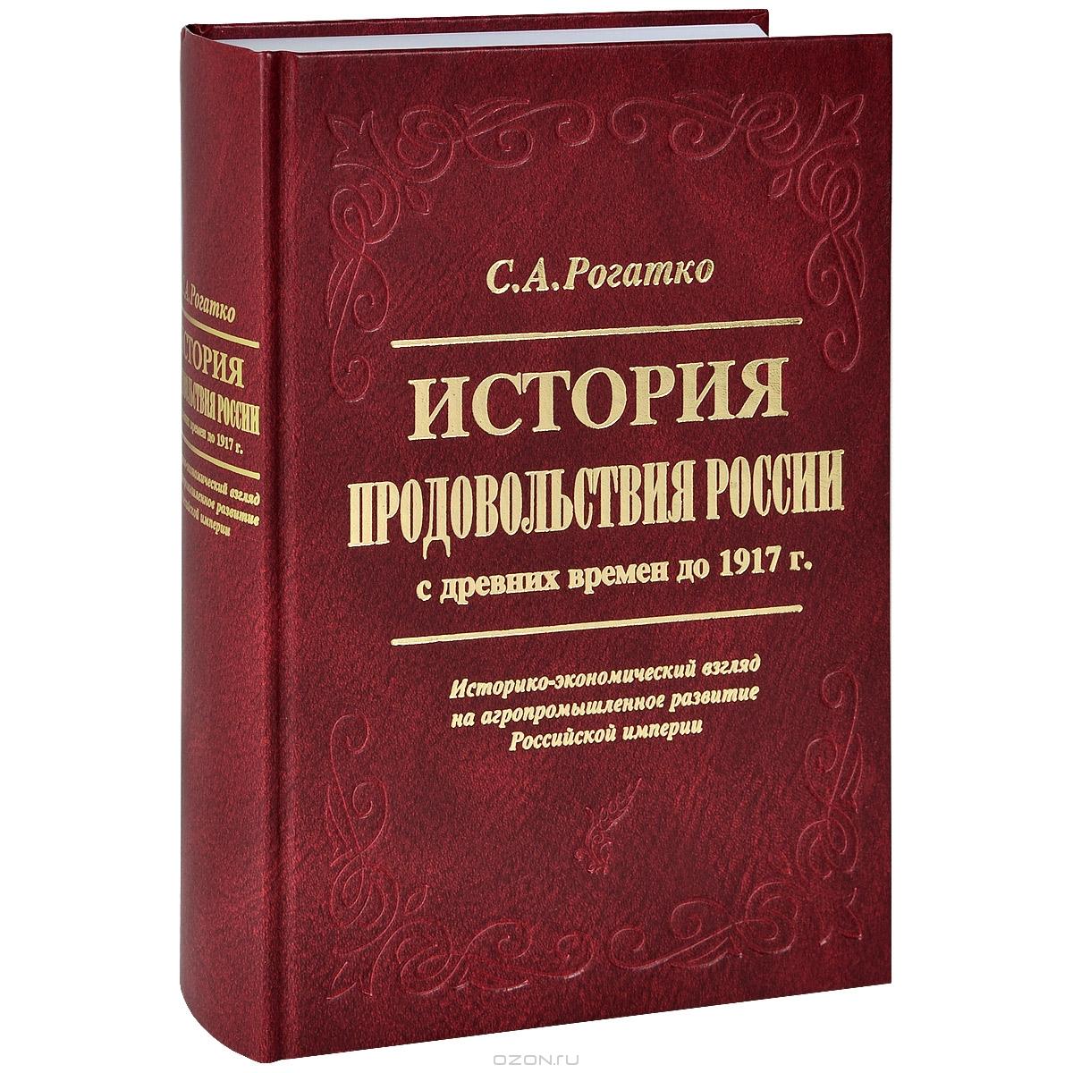 История продовольствия России с древн