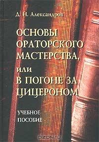 Основы ораторского мастерства,  или В погоне за Цицероном