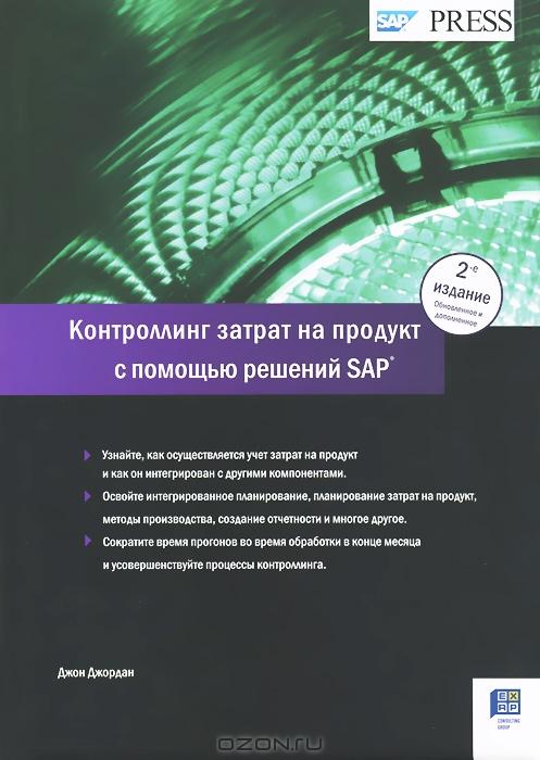 Контроллинг затрат на продукт с помощью решений SAP 2-изд.