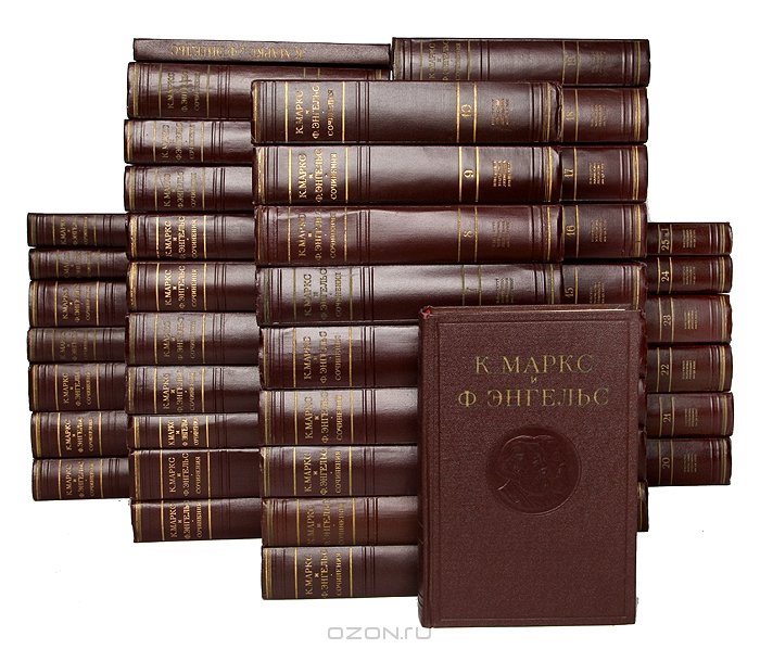 К.  Маркс и Ф.  Энгельс.  Сочинения в 39 томах  (комплект из 43 книг)