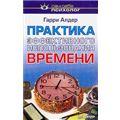Практика эффективного использования времени