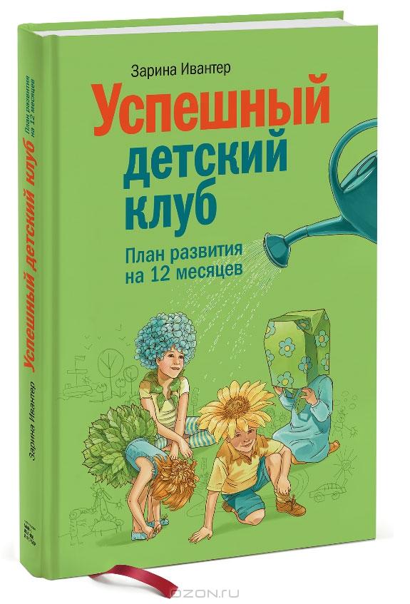 Успешный детский клуб.  План развития на 12 месяцев
