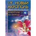 """Журнал """"Новый Акрополь"""", №36-37, 2003"""
