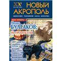 """Журнал """"Новый Акрополь"""", №39, март 2004"""