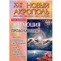 """Журнал """"Новый Акрополь"""", №40, май 2004"""