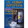 """Журнал """"Новый Акрополь"""", №42, ноябрь 2004"""