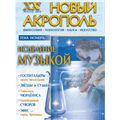"""Журнал """"Новый Акрополь"""", №43, ноябрь 2004"""