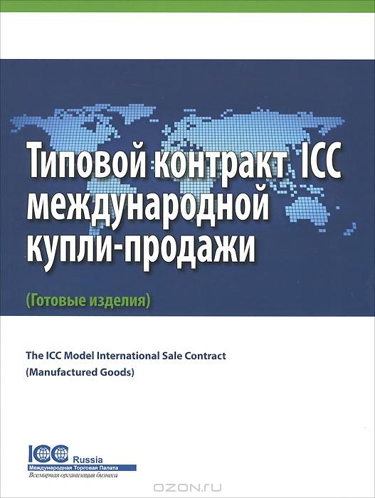 Типовой контракт ICC международной купли-продажи. Редакция 2013. Публикация ICC №738R