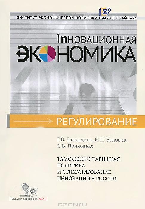 Таможенно-тарифная политика и стимулирование инноваций в России