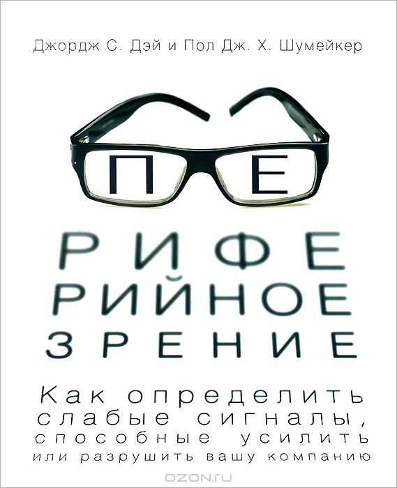 Периферийное зрение.  Как определить слабые сигналы,  способные усилить или разрушить вашу компанию.  Джордж Дэй,  Пол Шумейкер