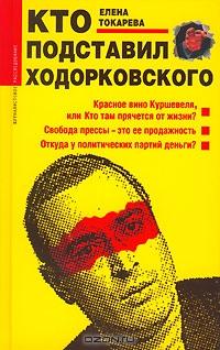 Кто подставил Ходорковского