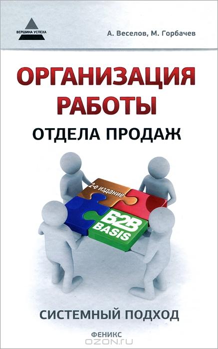 Организация работы отдела продаж.  Системный подход