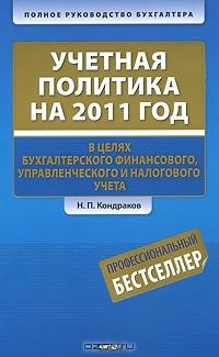 Учетная политика на 2011 год в целях бухгалтерского финансового, управленческого и налогового учета