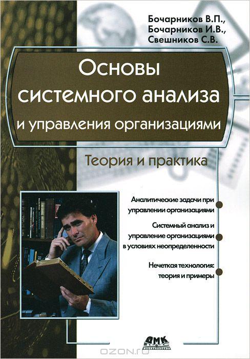 К-30504 Основы системного анализа и управления организациями