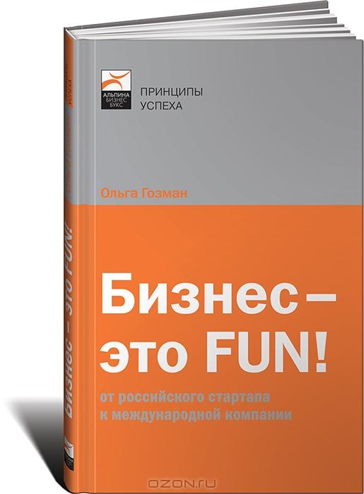 Бизнес - это FUN! От российского стартапа к международной компании