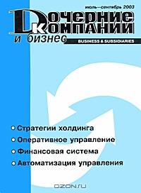 Дочерние компании и бизнес, 2003