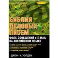 Библия деловых писем на английском языке