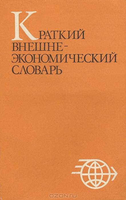Краткий внешнеэкономический словарь