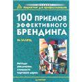 100 приемов эффективного брендинга