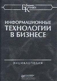 Информационные технологии в бизнесе.  Энциклопедия