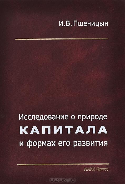 Пшеницын И. В.  Исследование о природе капитала и формах его развития.