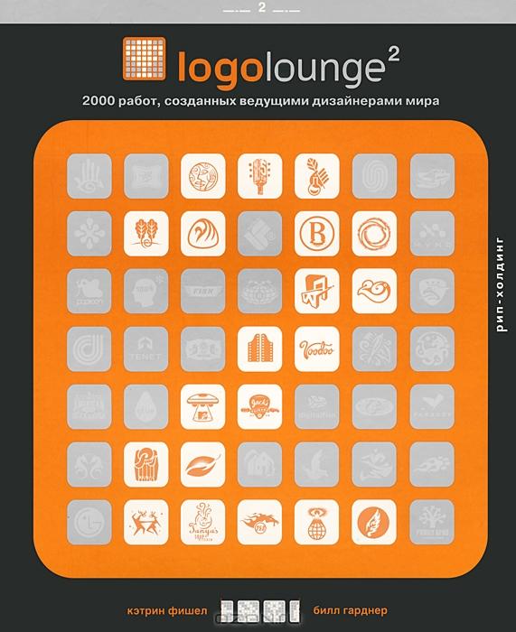 Logoloung 2.  2000 работ,  созданных ведущими дизайнерами мира