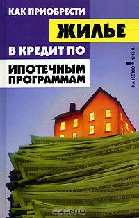 Как приобрести жилье в кредит по ипотечным программам