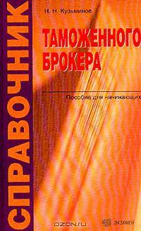Справочник таможенного брокера: Пособие для начинающих