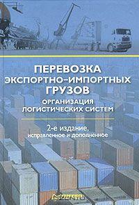 Перевозка экспортно-импортных грузов.  Организация логистических систем