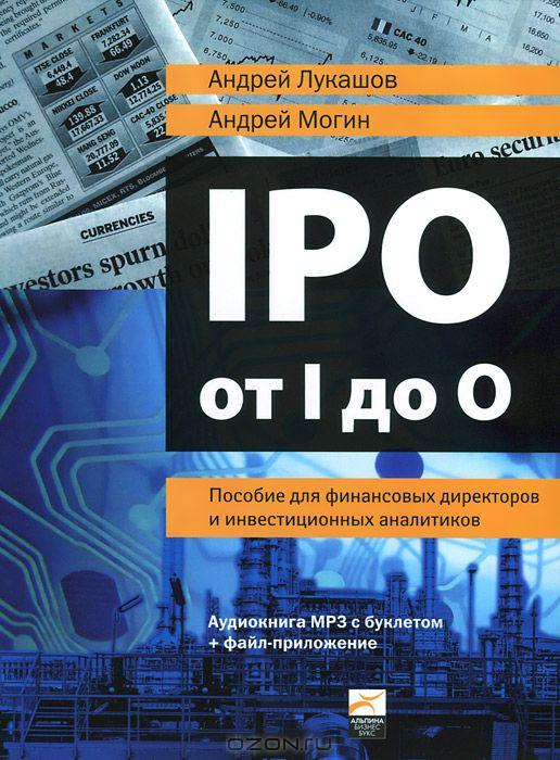 IPO от I до O.  Пособие для финансовых директоров и инвистиционных аналитиков  (аудиокнига МР3 с буклетом + файл-приложение)