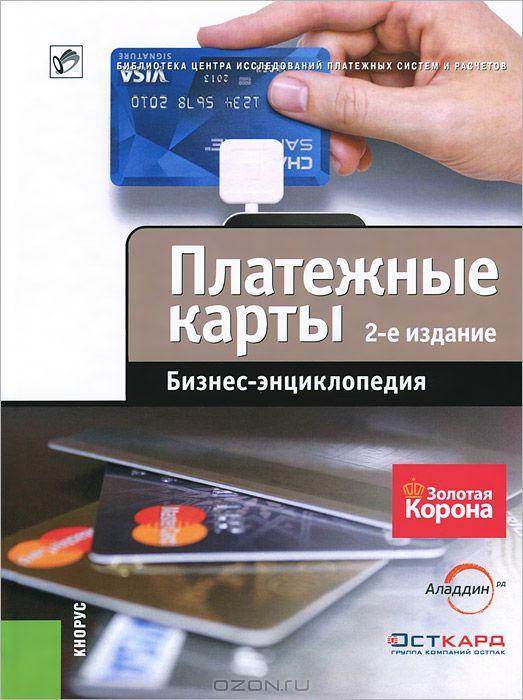 Бизнес-энциклопедия.  Платежные карты