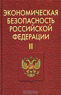 Экономическая безопасность Российской Федерации.  Часть 2