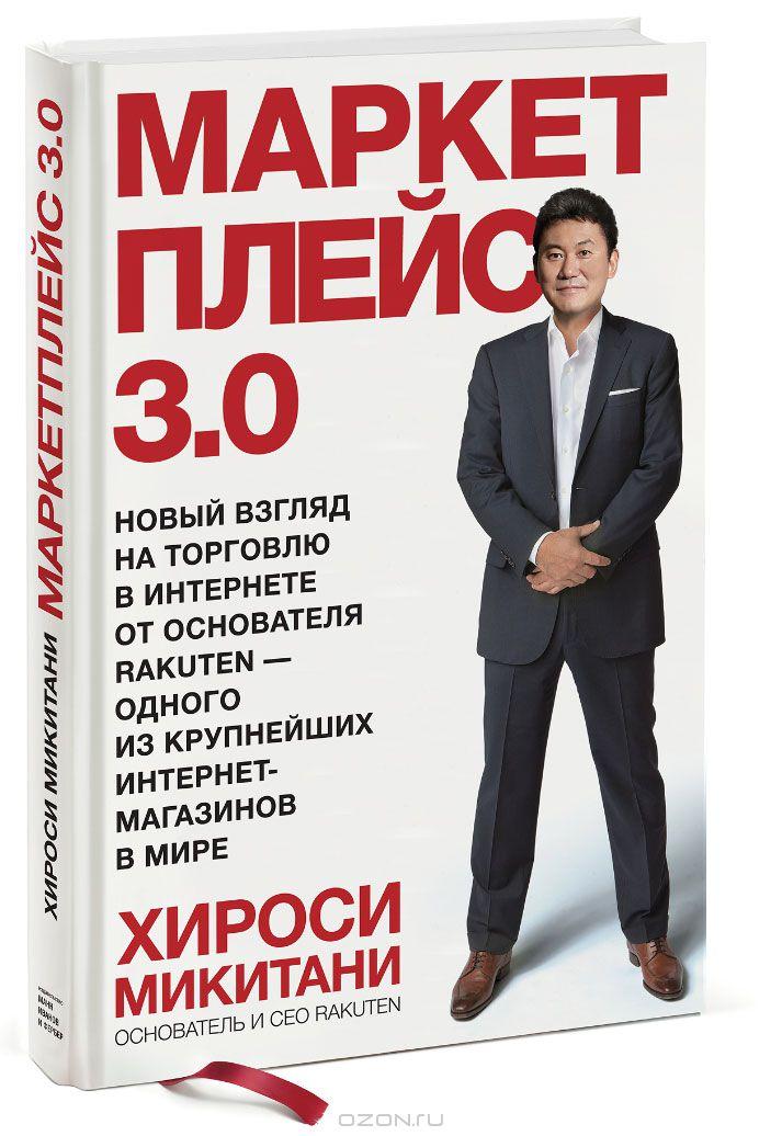 Маркетплейс 3. 0.  Новый взгляд на торговлю в интернете от основателя Rakuten - одного из крупнейших интернет-магазинов в мире