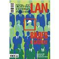 Журнал сетевых решений LAN, март 2014