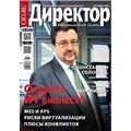 Директор информационной службы 3/2014