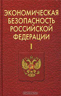 Экономическая безопасность Российской Федерации.  Часть I