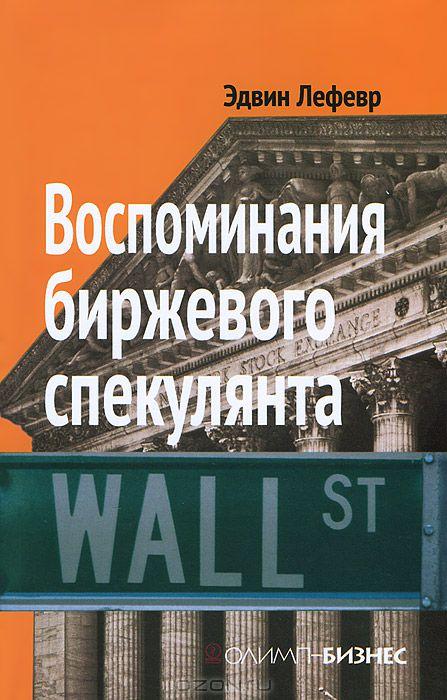 Воспоминания биржевого спекулянта 2014